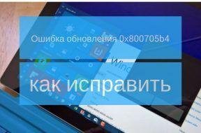 0x800705b4_osbka_obnvlnya (7)_wtps