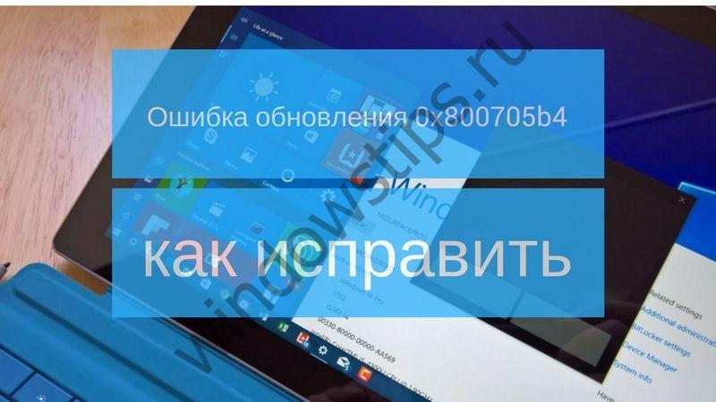 0x800705b4 Windows 10 ошибка обновления как исправить