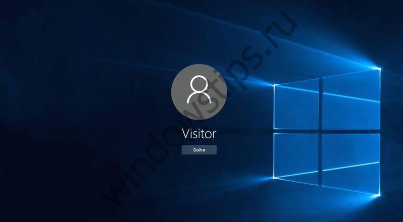Делаем гостевую учетную запись в Windows 10