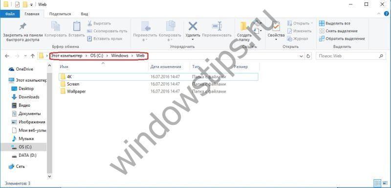 Где хранятся картинки экрана блокировки windows 10