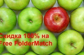 Free FolderMatch sle_100_wtps