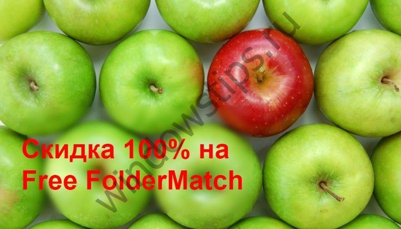 Халява! Free FolderMatch — утилита для синхронизации и сравнения папок и файлов