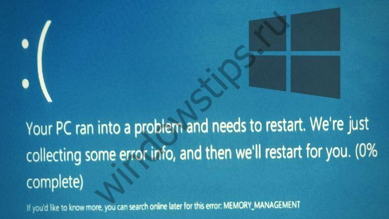 Исправляем ошибку Memory management на Windows 10