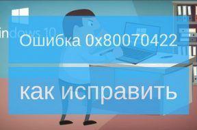 bug_0х80070422 (17)_wtps