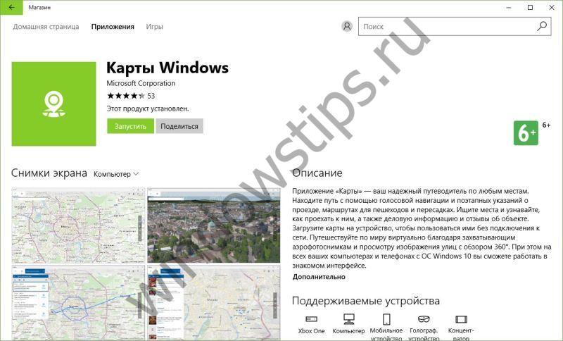 В Windows Maps улучшена навигация