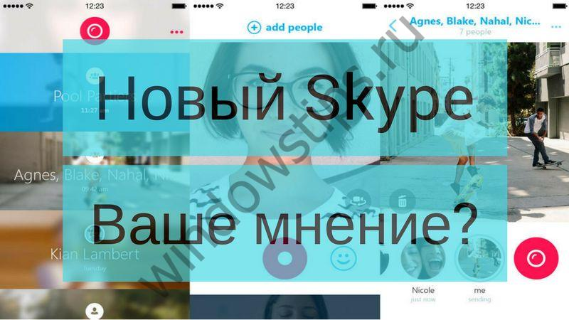 Что вы думаете о новом обновлении Skype в стиле Snapchat?