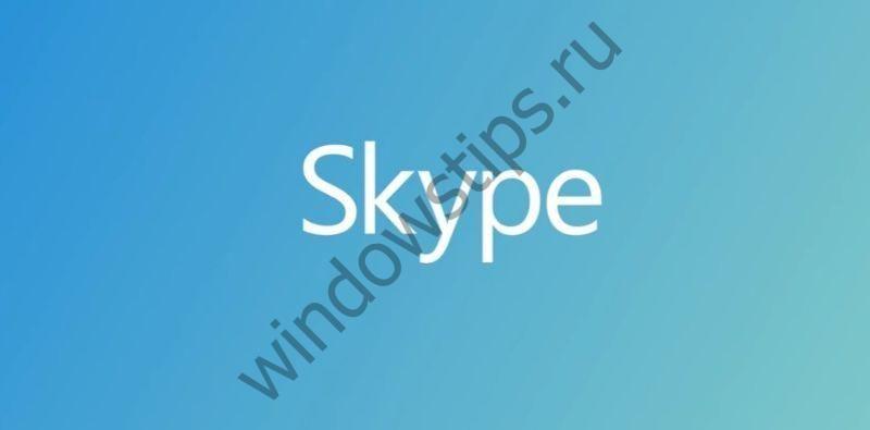 Microsoft объявила о новом поколении Skype