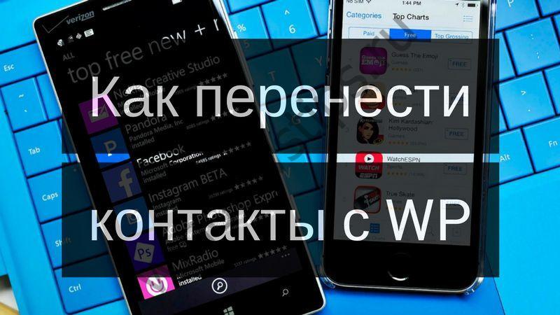 Как перенести нужные контакты с гаджета на Windows Phone