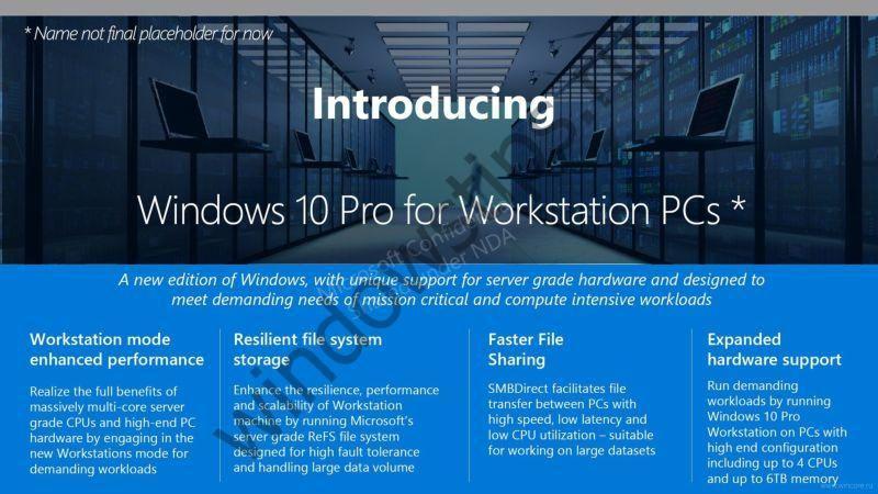 Для мощных «рабочих станций» готовится своя версия Windows 10