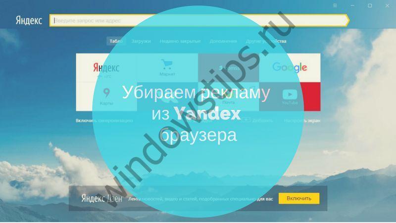 Как убрать мешающую рекламу в Yandex браузере раз и навсегда