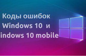 wndws10_errr_code (mini)