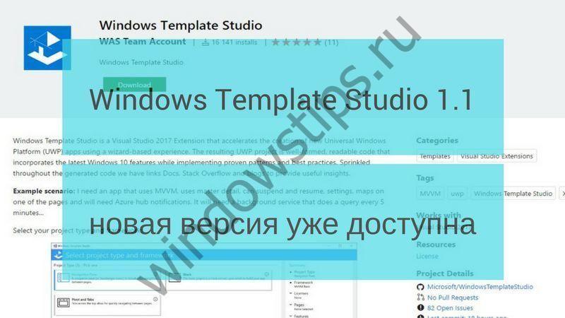 Выпущена новая версия Windows Template Studio 1.1
