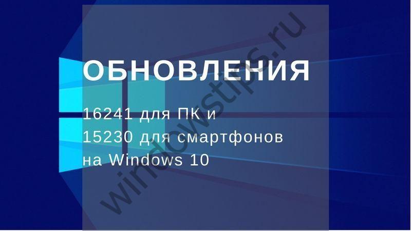 Очередные сборки 16241 для ПК и 15230 для телефонов