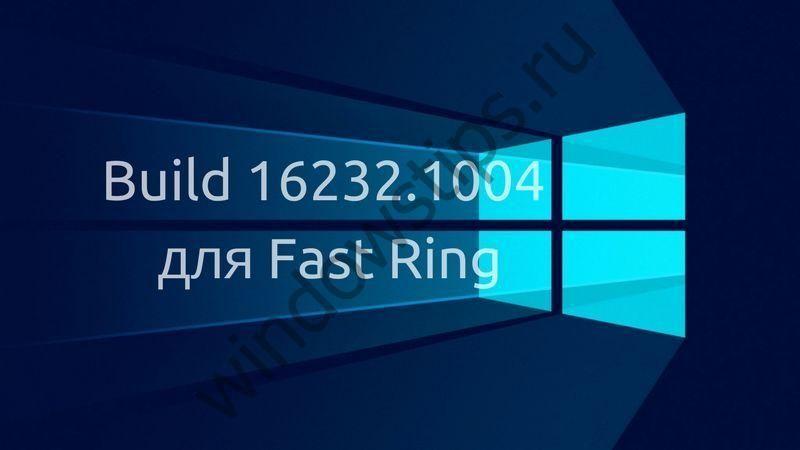 Microsoft выпускает небольшое обновление Build 16232.1004 для Fast Ring