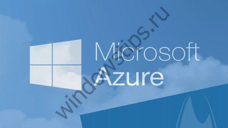 Azure вырос на 97% — Microsoft завершает 4 финансовый квартал 2017 года