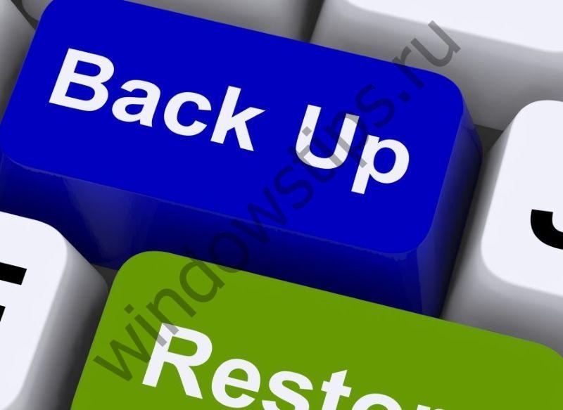 Халява! Утилита Backup4All Lite для создания резервных копий бесплатно!