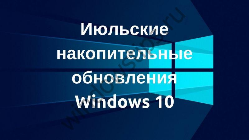 Вышли июльские накопительные обновления Windows 10