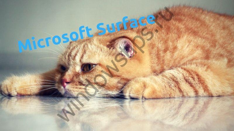 Microsoft Surface: продажи не оправдали ожиданий