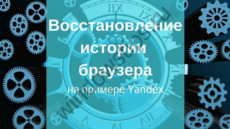 Как посмотреть удаленную историю в Яндекс браузере?