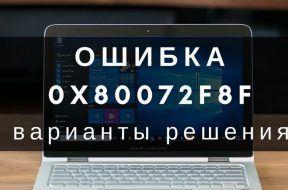 0x80072f8f_err (11)_wtps