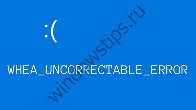 Whea uncorrectable error: как исправить ошибку
