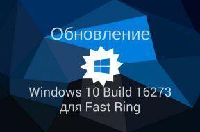build16273_wtps