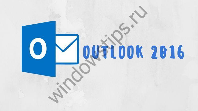 Что делать, если не работает поиск в Outlook 2016