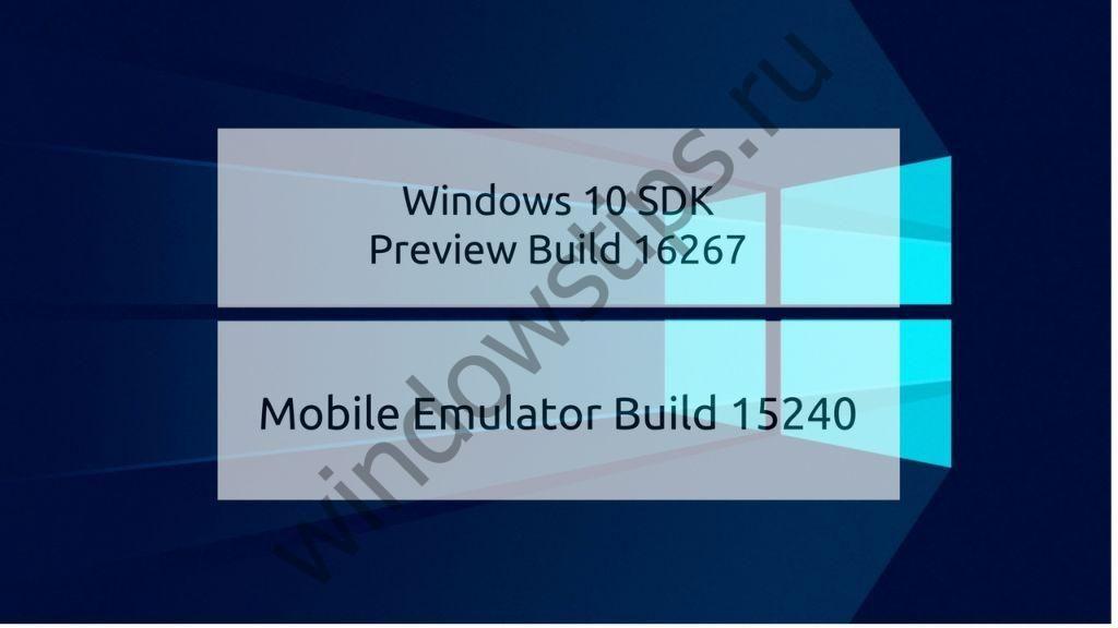 Вышла предварительная сборка Windows 10 SDK Preview Build 16267 и эмулятор мобильной версии 15240
