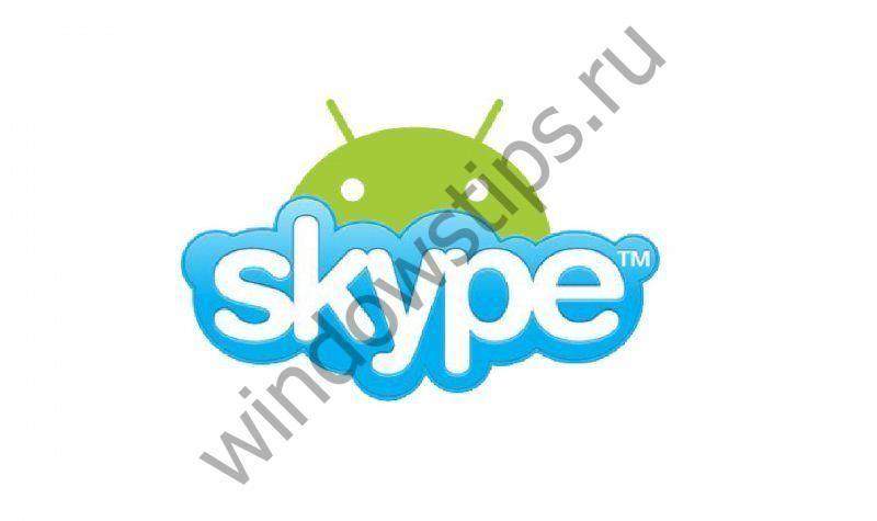 В Skype для Android и iOS добавили сортировку чатов и ночную тему