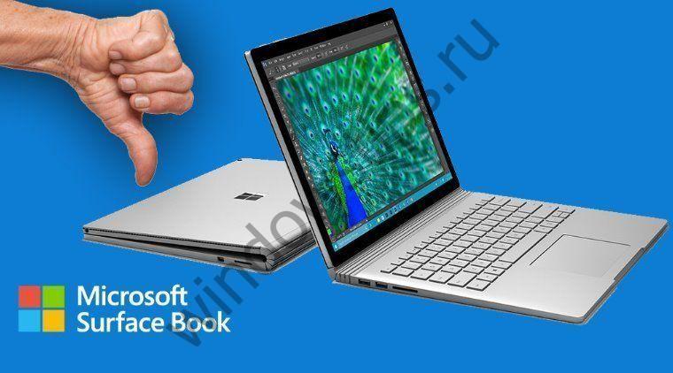 Потребительские отчеты: каждый четвертый пользователь Surface испытывает проблемы с устройством
