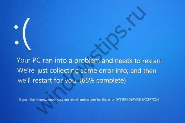 SYSTEM SERVICE EXCEPTION в Windows 10 — исправляем