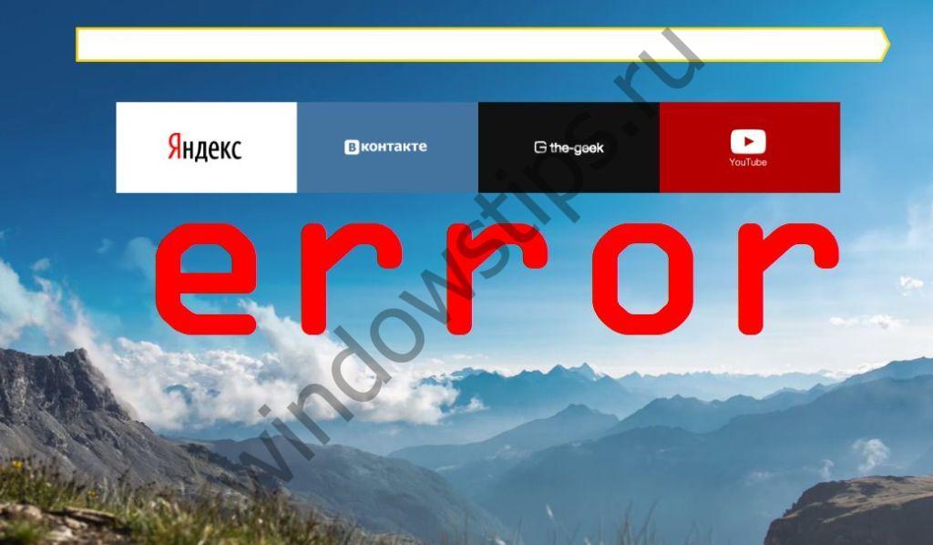 Почему не открывается Яндекс браузер на компьютере?