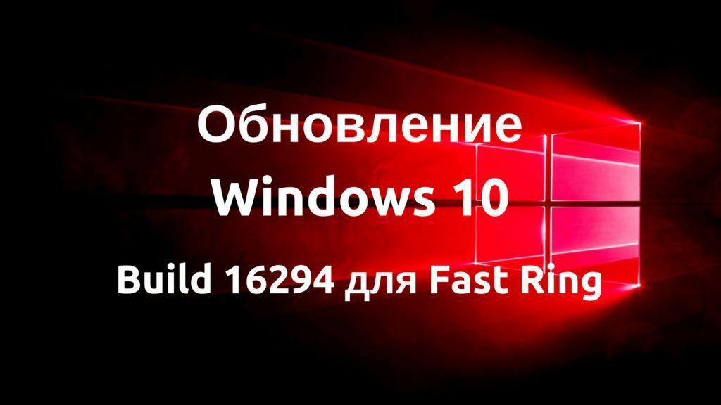 Еще одна сборка Windows 10 Insider Preview 16294 для ПК