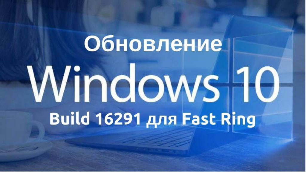 Сборка 16291 для инсайдеров Windows 10 в Fast Ring