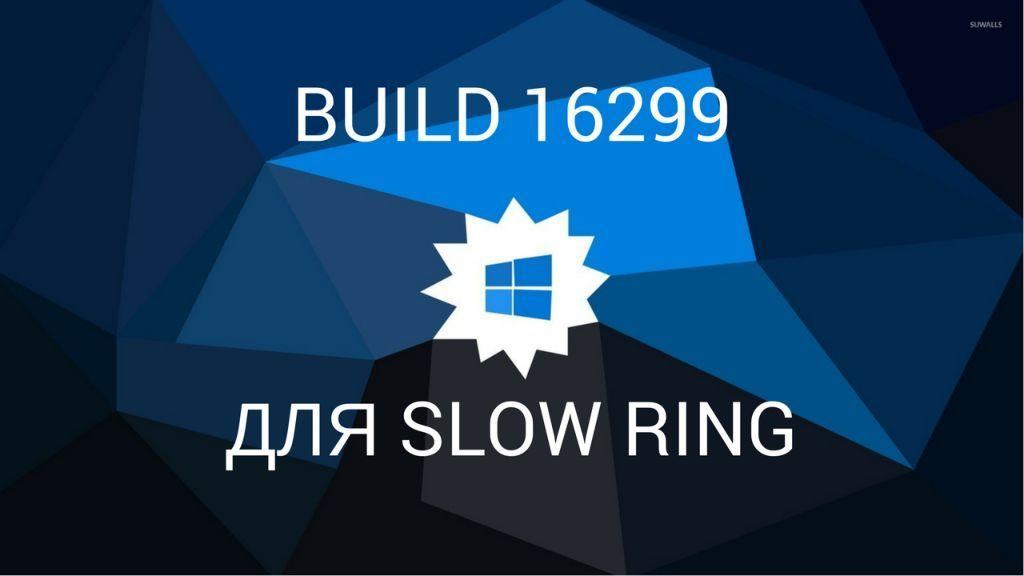 Build 16299 для Insiders в Slow ring