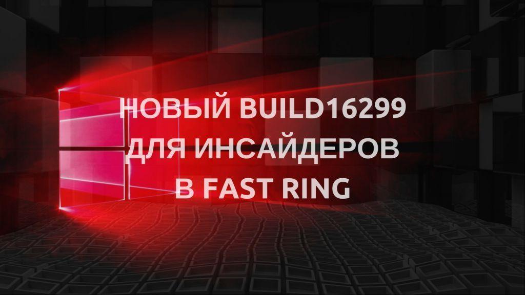 Новый Build16299 для Fast Ring