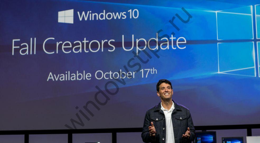 Выход Windows 10 Fall Creators Update запланирован на 17 октября 2017