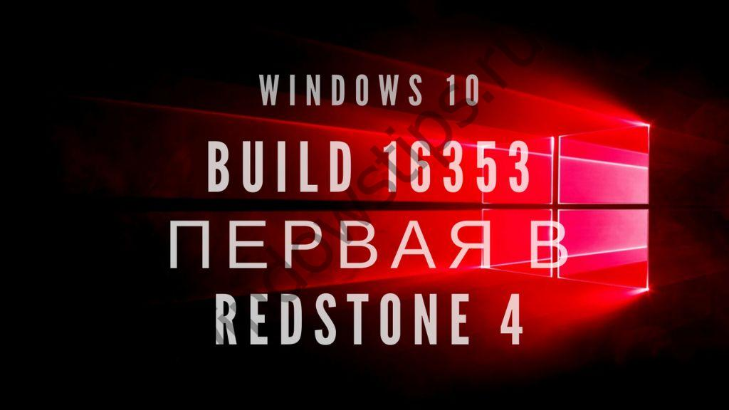 Windows 10 build 16353 в Skip Ahead – первая в RS4!