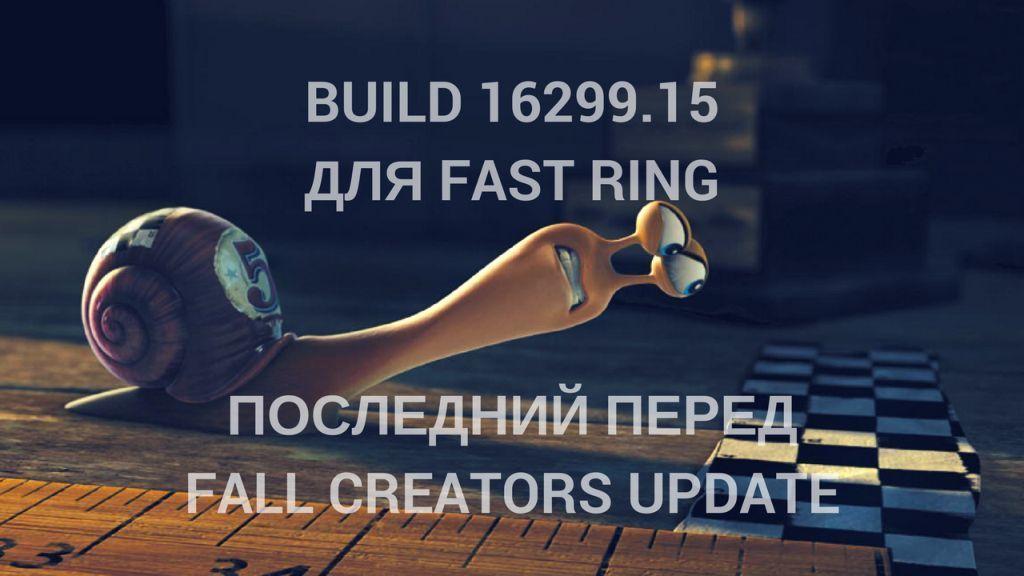 Build 16299.15 для Fast Ring