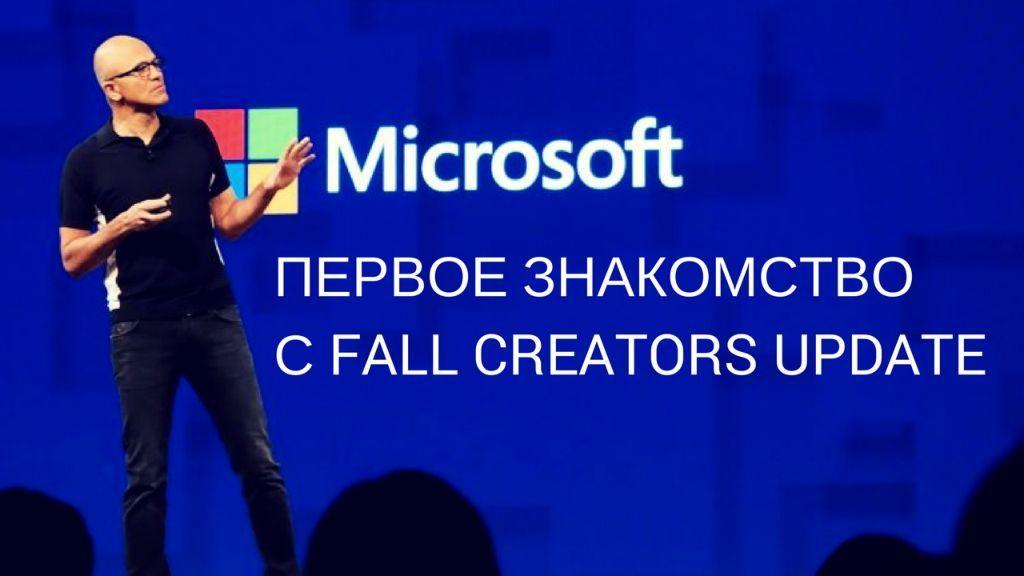 Старт Fall Creators Update