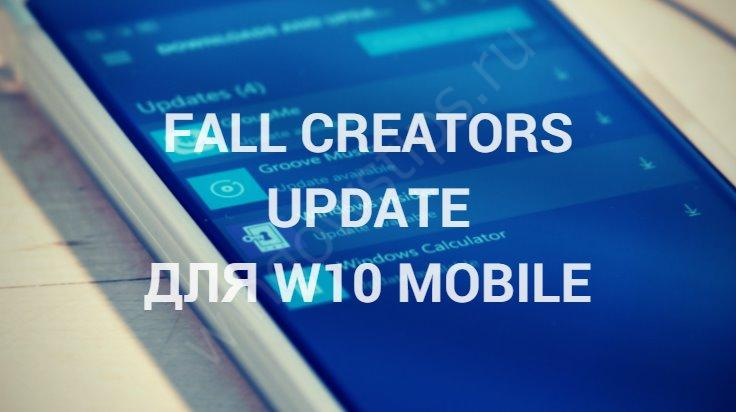 Fall Creators Update для смартфонов