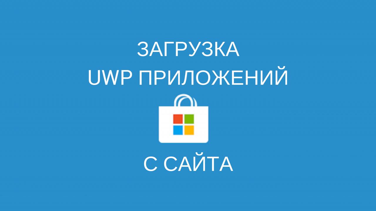 Установка UWP приложений с сайта