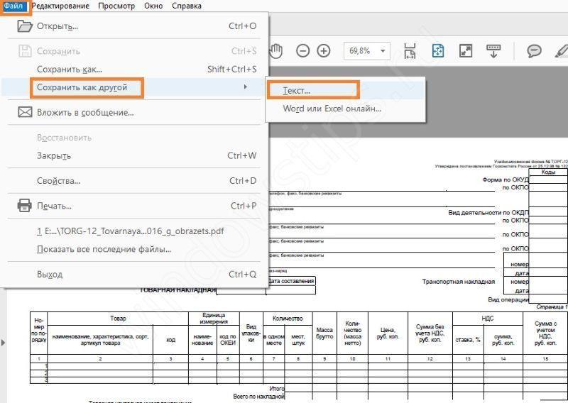 Excel 2018 для чайников скачать бесплатно pdf