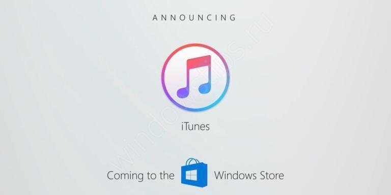 iTunes для Windows 10