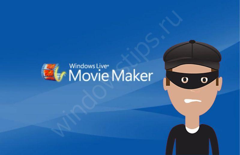 Мошенники на Windows Movie Maker