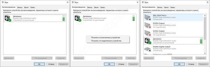 Нет звука на компьютере Windows 10: решение проблемы