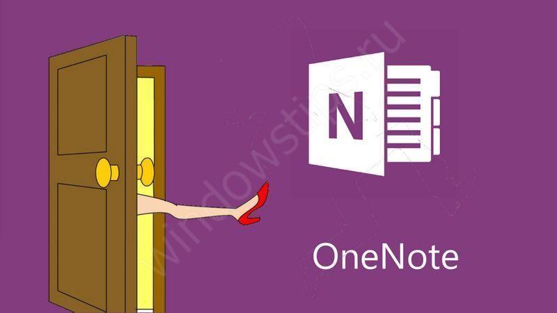 Удаление Onenote