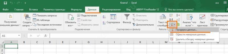 областной раздел тип данных в ексель посмотреть