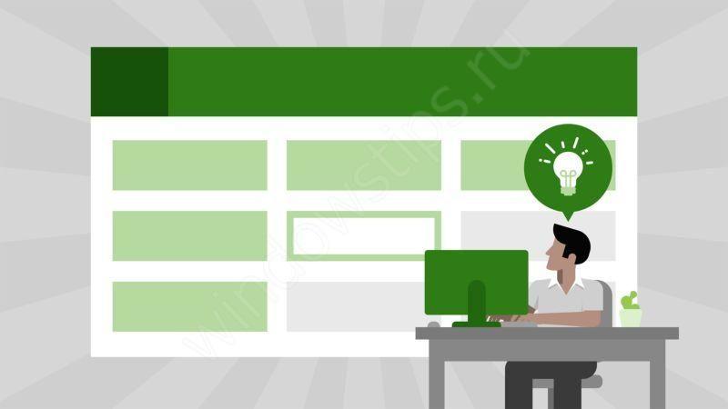 Закрепить строку в Excel