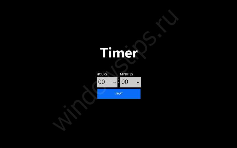 Включить таймер выключения на Windows 7